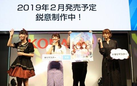 【TGS2018】吉岡麻耶さん、井澤詩織さんが音声収録の様子を再現!?「夢現Re:Master」スペシャルステージ