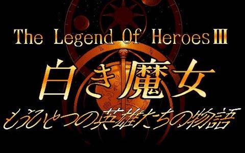 レトロゲーム配信サービス「プロジェクトEGG」にて「英雄伝説III 白き魔女 リニューアル」が配信!