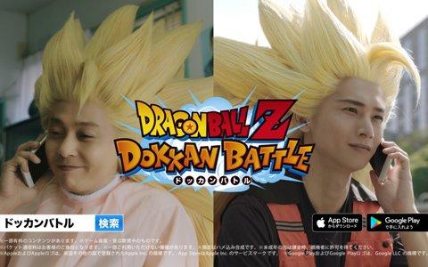 「ドラゴンボールZ ドッカンバトル」全世界2億5000万DL突破記念特別ムービーにKinKi Kidsが出演!