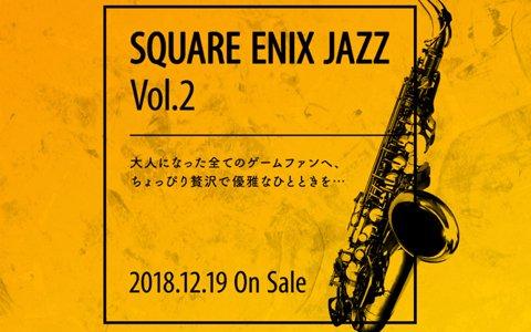 大人になったゲームファンへ贈る本格JAZZアルバム第2弾「SQUARE ENIX JAZZ Vol.2」が12月19日に発売!