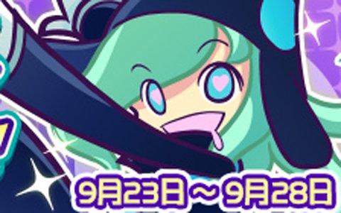 「ぷよぷよ!!クエスト」★7へんしんが解放された「かわったエコロ」が再登場!ピックアップガチャが開催