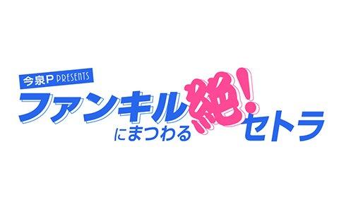 「ファントム オブ キル」WEBラジオ「今泉P Presents ファンキルにまつわる絶!セトラ」が10月1日より放送開始