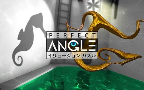 錯覚を楽しむ新感覚パズル「PERFECT ANGLE イリュージョン パズル」が10月11日に発売!