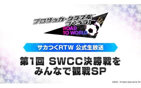 「プロサッカークラブをつくろう!ロード・トゥ・ワールド」初の公式生放送が配信!