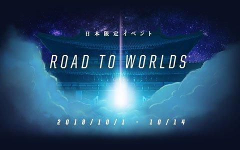 「リーグ・オブ・レジェンド」国際大会「Worlds」決勝戦の観戦ペア旅行券が当たる日本サーバー限定イベント「Road to Worlds」が開催