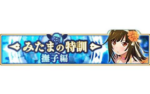 「マギアレコード 魔法少女まどか☆マギカ外伝」イベント「みたまの特訓 撫子編」が開催決定!