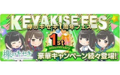 「欅のキセキ」カウントダウンログインボーナスなどのキャンペーンが行われる「欅のキセキ1周年フェス」が開催!