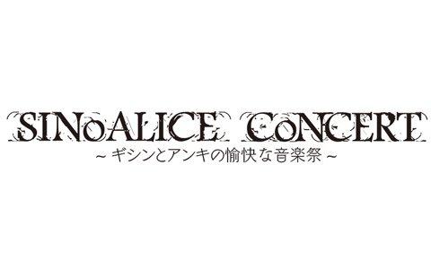 「SINoALICE」初のコンサートが11月23日・24日に開催決定!ローソンチケットにて1次先行販売もスタート