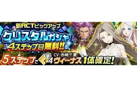 「レイヤードストーリーズ ゼロ」クリスタルガチャに「ヴィーナス」ほか2体の新ACTが登場!