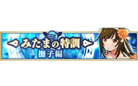「マギアレコード 魔法少女まどか☆マギカ外伝」イベント「みたまの特訓 撫子編」が開催!