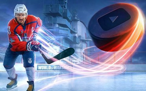 「World of Warships」北米アイスホッケーリーグのスーパースター「アレクサンドル・オベチキン」選手が艦長として登場!