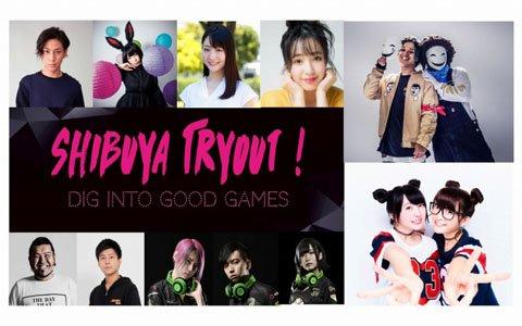 eスポーツイベント「DIG INTO GOOD GAMES SHIBUYA TRYOUT」スペシャルゲストが発表!