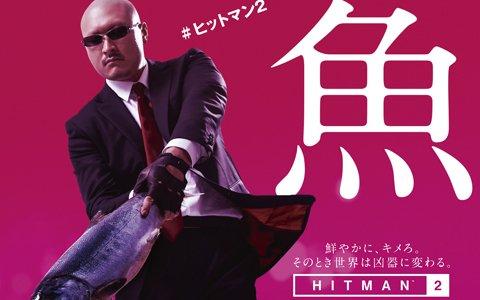 「ヒットマン2」凶器紹介ムービー第2弾が公開!エージェントが素手や魚で容赦なくターゲットを仕留める