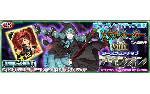 「ファンタシースターオンライン2 es」esスクラッチ「ソウルイーター with アキシオン」が追加!