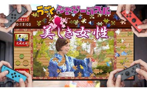 Switch用ソフト「うごくジグソーパズル 美しき女性」が配信開始!
