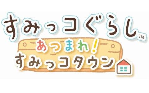 Switch用ソフト「すみっコぐらし あつまれ!すみっコタウン」が発売!