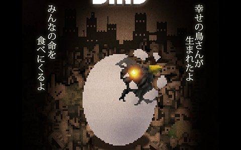 「BLACK BIRD」Nintendo Switch版の発売日が10月18日に決定!新PVが公開
