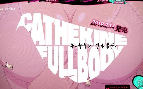 「キャサリン・フルボディ」公式サイトにてキーパーソンメッセージが公開!