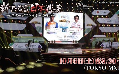 「ハースストーン」日本代表のTredsred選手のドキュメンタリー番組がテレビ放送決定!