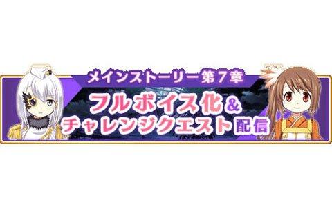「マギアレコード 魔法少女まどか☆マギカ外伝」メインストーリー第7章のフルボイス版が配信!