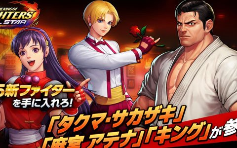 「THE KING OF FIGHTERS ALLSTAR」'98の★5新ファイター「タクマ・サカザキ」「麻宮アテナ」「キング」が参戦!