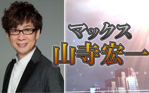 「√Letter ルートレター Last Answer」主人公マックス役の声優が山寺宏一さんに決定!