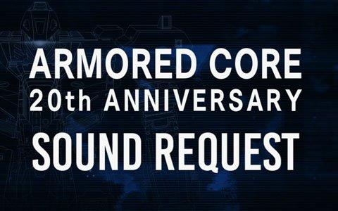 「ARMORED CORE ORIGINAL SOUNDTRACK 20th ANNIVERSARY BOX」発売記念サウンドリクエストキャンペーンが開催中