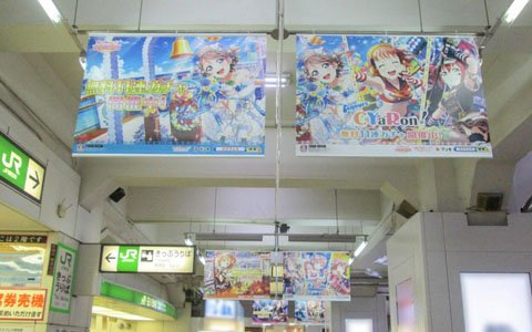 「ラブライブ!スクールアイドルフェスティバル」CYaRon!の限定広告が渋谷駅に登場!