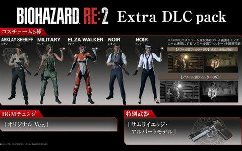 「バイオハザード RE:2」Extra DLCパックの続報が公開!