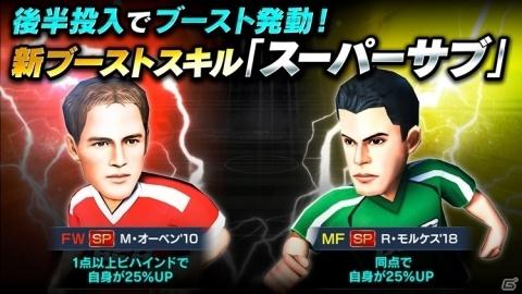「BFBチャンピオンズ2.0~Football Club Manager~」新ブーストスキル「スーパーサブ」が登場!