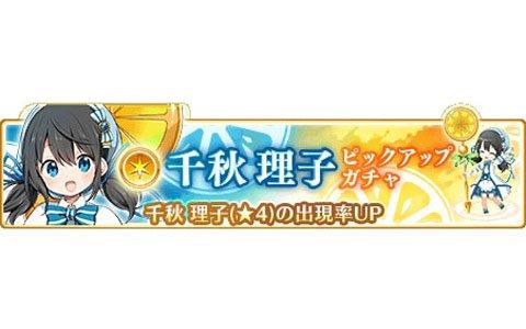 「マギアレコード 魔法少女まどか☆マギカ外伝」イベント「千秋理子のぶきっちょでもいいですから」が開催!