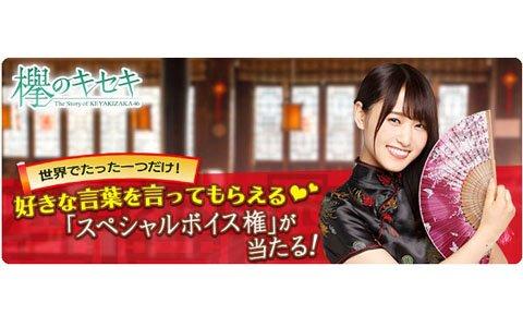 「欅のキセキ」イベント「你好!チャイナタウン」が開催!特典は欅坂46メンバーのスペシャルボイス