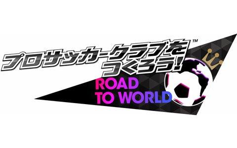 「プロサッカークラブをつくろう!ロード・トゥ・ワールド」新★5選手が登場する3つのプレミアムスカウトが開催!