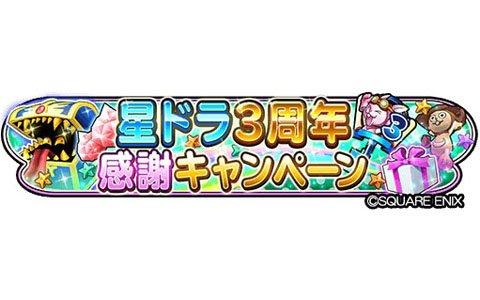 「星のドラゴンクエスト」にて「星ドラ3周年感謝キャンペーン」&「3周年記念!Ver.2.11.0 アップデート」が実施!