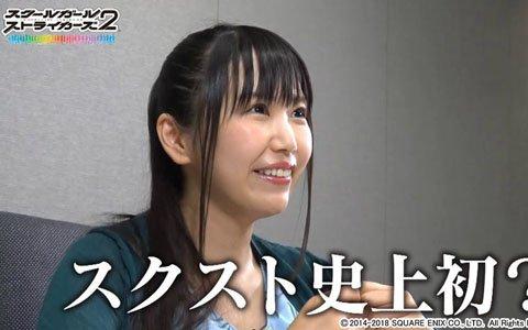 「スクールガールストライカーズ2」小岩井ことりさん出演によるメイキング動画が公開!