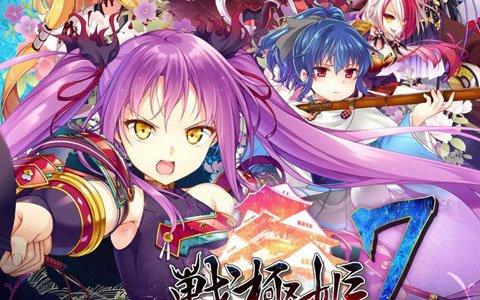 PS Vita「戦極姫7~戦雲つらぬく紅蓮の遺志~」が本日発売!