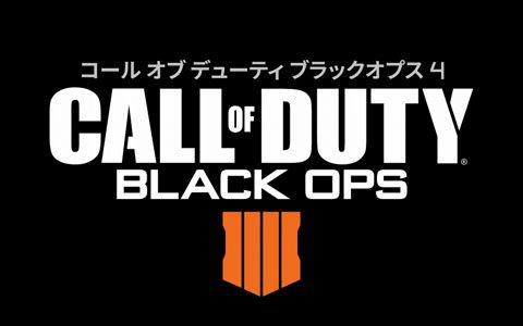 「コール オブ デューティ ブラックオプス4」が本日発売!バトルロイヤルモードなどを収録したシリーズ最新作