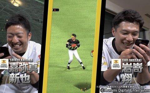 「プロ野球スピリッツA」Sランク選手が必ずもらえる「スペシャルプレゼントスカウト」が開催!