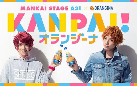 「MANKAI STAGE『A3!』」とオランジーナがコラボ!東京凱旋公演にて等身大パネルが展示
