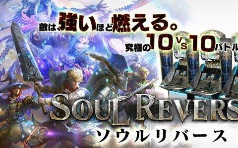 アーケード対戦ゲーム「SOUL REVERSE」が2019年2月下旬で可動終了
