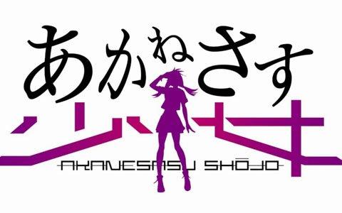 アニマックス開局20周年記念ゲームプロジェクト「あかねさす少女」が配信開始!