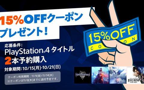 """PS4タイトルを2本予約購入すると""""15%OFFクーポン""""が手に入るキャンペーンが開催!"""