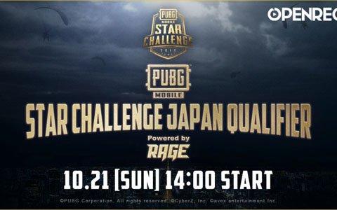 「PUBG MOBILE」国際大会の日本代表チーム決定戦が10月21日に開催!