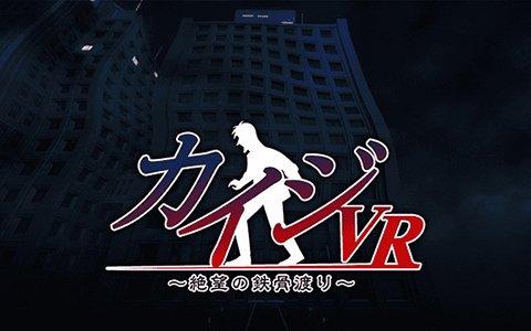 「カイジVR~絶望の鉄骨渡り~」がiOS/Android向けに配信開始!