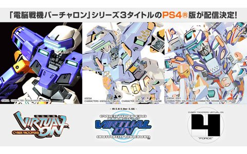 3Dロボットアクション・シューティング「電脳戦機バーチャロン」シリーズ3タイトルのPS4版が配信決定!