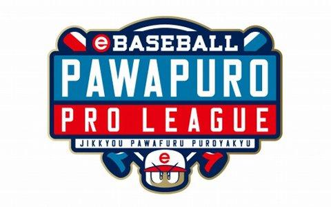 「eBASEBALL パワプロ・プロリーグ 2018」開幕戦の観覧募集が開始!