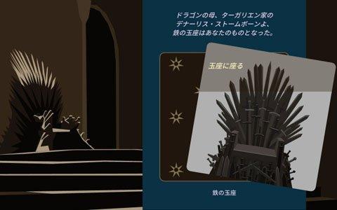 ゲーム・オブ・スローンズと「Reigns」がコラボした「Reigns:Game of Thrones」が配信開始!