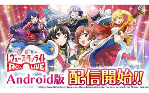 Android版「少女☆歌劇 レヴュースタァライト -Re LIVE-」が配信開始!初回ログインで3500スタァジェムがもらえる