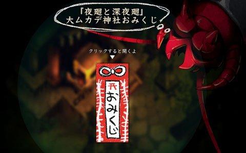「夜廻と深夜廻 for Nintendo Switch」公式サイトにておみくじキャンペーンが開催!