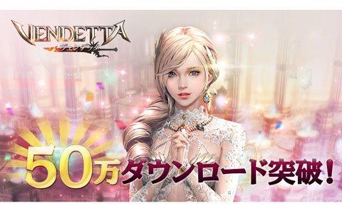 「ヴェンデッタ」50万DL突破を記念して全プレイヤーにルビー1000個が配布!